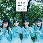未定(通常盤B)(DVD付)