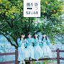 未定(B)(DVD付)