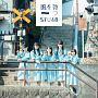 風を待つ(D)(DVD付)