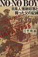 NO-NO BOY 日系人強制収容と闘った父の記録