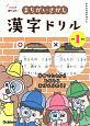 10秒で見やぶれ! まちがいさがし漢字ドリル 小学1年生 夢中でとくから みるみるおぼえられる!