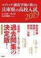 エディック・創造学園が教える兵庫県の高校入試 公立高校一般入試過去問題集(5ヶ年) 2019