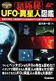 超極秘UFO・異星人図鑑<ヴィジュアル版> ムーSPECIAL