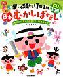 2~5歳児 楽しく踊れる!1曲1話 日本むかしばなし CD付き10曲入り 毎日の保育から運動会・発表会まで
