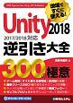 現場ですぐに使える! Unity 2018 逆引き大全 300の極意 2017/2018対応