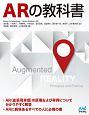 ARの教科書 拡張現実感の原理と実践