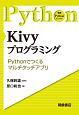 Kivyプログラミング Pythonで作るマルチタッチアプリ