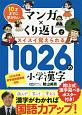 10才までに学びたい マンガ×くり返しでスイスイ覚えられる1026の小学漢字