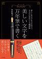 美しい文字を万年筆で書く 暮らしやビジネスに役立つ大人のためのペン字練習帳