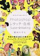 ビビッド&キッチュ! Photoshopレタッチ・合成 SUPER☆MAKING