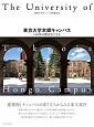 東京大学本郷キャンパス 140年の歴史をたどる
