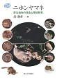 ニホンヤマネ Natural History Series 野生動物の保全と環境教育