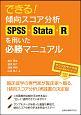 できる! 傾向スコア分析 SPSS・Stata・Rを用いた必勝マニュアル