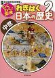わくわく!探検 れきはく日本の歴史 中世