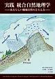 実践 統合自然地理学 あたらしい地域自然のとらえ方