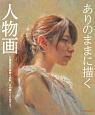 ありのままに描く人物画 三澤寛志の油絵と水彩、その絵づくりのすべて