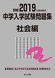 中学入学試験問題集 社会編 2019 首都圏国立・私立中学校152校全問題収録 栄冠