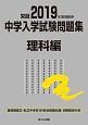 中学入学試験問題集 理科編 2019 首都圏国立・私立中学校154校全問題収録 栄冠