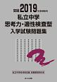 私立中学思考力・適性検査型入学試験問題集 2019
