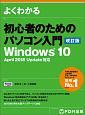 よくわかる 初心者のためのパソコン入門<改訂版> Windows10 April 2018 Update対応