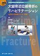 大腿骨近位部骨折のリハビリテーション 急性期・回復期のリハビリ訓練 Visual lecture on Rehabil