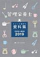 管理栄養士 ちょいと便利な資料集 CHOI-BEN 2019