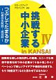 挑戦する中小企業 in KANSAI つぶしてたまるか 社長の失敗話・成功話(4)