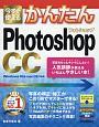今すぐ使えるかんたん Photoshop CC Imasugu Tsukaeru Kantan Series