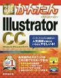今すぐ使えるかんたん Illustrator CC Imasugu Tsukaeru Kantan Series