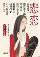 悲恋 思慕・恋情編 朝日文庫時代小説アンソロジー