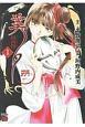 吸血姫美夕 朔 (1)
