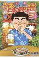 酒のほそ道 酒と肴の歳時記(43)