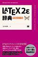 LaTeX2ε辞典<増補改訂版>