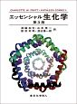 エッセンシャル 生化学<第3版>