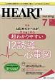 ハートナーシング 31-7 ベストなハートケアをめざす 心臓疾患領域の専門看護
