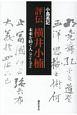 評伝 横井小楠 未来を紡ぐ人 1809-1869