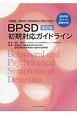 BPSD初期対応ガイドライン 症状別チャート図解付き! 介護施設,一般病院での認知症対応に明日から役立つ