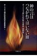 神の言はつながれてはいない ホーリネス弾圧記念聖会講演・説教集(3)