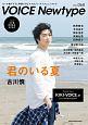 VOICE Newtype (68)