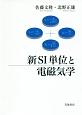 新SI単位と電磁気学