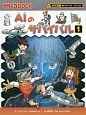 AIのサバイバル 科学漫画サバイバルシリーズ62(1)