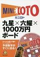 ミニロト 九星×六耀×1000万円ボード 超的シリーズ