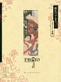緋色のマニエラ<増補新装版> 山本タカト画集