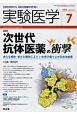 実験医学 36-11 2018.7 特集:次世代抗体医薬の衝撃 生命を科学する 明日の医療を切り拓く