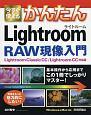 今すぐ使えるかんたん Lightroom RAW現像入門<Lightroom Classic CC/Lightroom CC対応版>
