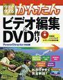 今すぐ使えるかんたん ビデオ編集&DVD作り<PowerDirector対応版>