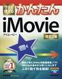 今すぐ使えるかんたん iMovie<改訂2版>