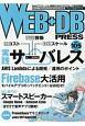 WEB+DB PRESS Webアプリケーション開発のためのプログラミング技(105)