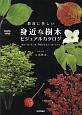 最高に美しい 身近な樹木ビジュアルカタログ 樹形・葉・花・実・季節の変化が一目でわかる