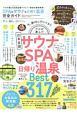 SPA&サウナ&日帰り温泉完全ガイド 完全ガイドシリーズ219